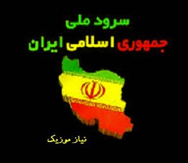 دانلود سرود ملی ایران Mp3
