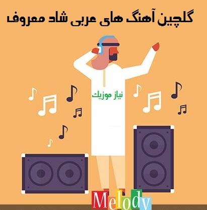 دانلود آهنگ عربی شاد