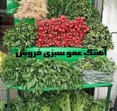 دانلود آهنگ عمو سبزی فروش از تمام خوانندگان