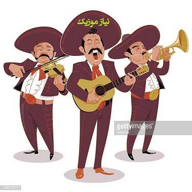 دانلود آهنگ مکزیکی شاد