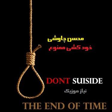 دانلود آهنگ محسن چاوشی خودکشی ممنوع