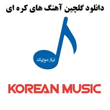 دانلود آهنگ کره ای