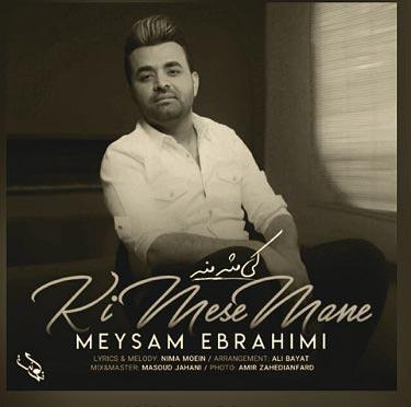 دانلود آهنگ میثم ابراهیمی کی مثل منه
