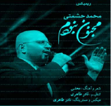 دانلود ریمیکس آهنگ مجنون نبودم مجنونم کردی از محمد حشمتی