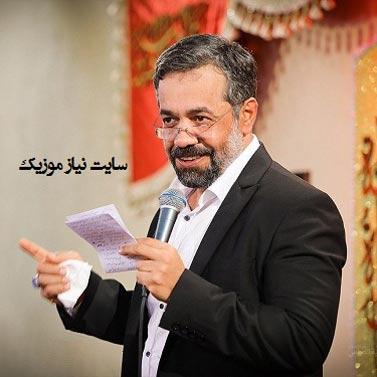 دانلود گلچین نوحه های محمود کریمی