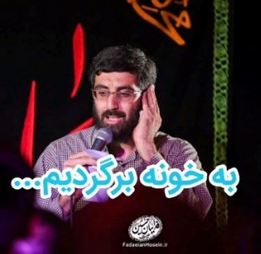دانلود مداحی به خونه برگردیم از سید رضا نریمانی