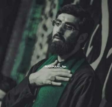 دانلود مداحی منم باید برم اره برم سرم بره سید رضا نریمانی