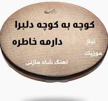 دانلود آهنگ کوچه به کوچه دلبرا دارمه خاطره حسین رضایی