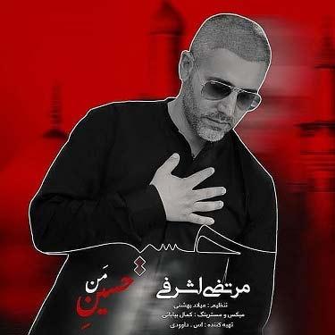 دانلود آهنگ مرتضی اشرفی حسین من