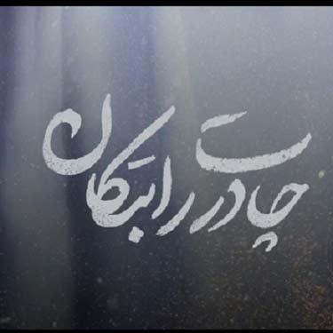 دانلود مداحی چادرت را بتکان از محمد حسین پویانفر