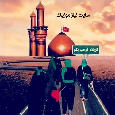دانلود نوحه و مداحی عربی