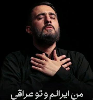 دانلود مداحی من ایرانم و تو عراقی محمد حسین پویانفر
