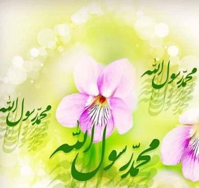 دانلود آهنگ محمد رسول الله از حامد زمانی