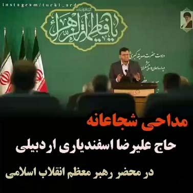 دانلود مداحی انتقادی علیرضا اسفندیاری در حضور رهبر