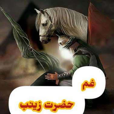 دانلود مداحی وفات حضرت زینب (س)