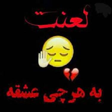 دانلود آهنگ لعنت وه هرچی عشقه لعنت وه ای سرنوشته محمد امیری