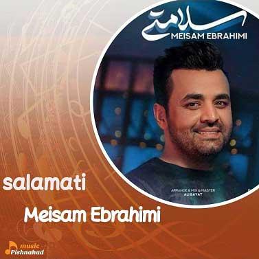 دانلود آهنگ کی تورو بلده مثل من میثم ابراهیمی