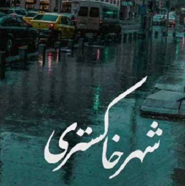 دانلود آهنگ بی تو بارون صفایی نداره محسن یگانه
