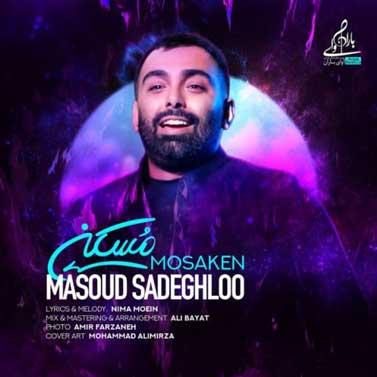 دانلود آهنگ یه بی ارادم بیا بیا بیا مسعود صادقلو