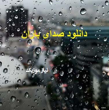 دانلود صدای باران