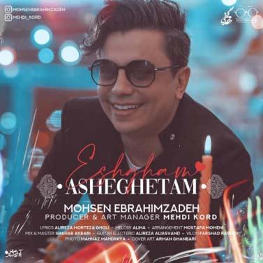 دانلود آهنگ عشقم عاشقتم عشق منو کن باور محسن ابراهیم زاده