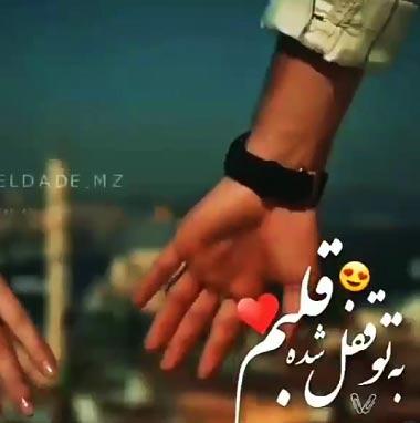 دانلود آهنگ به تو قفل شده قلبم نفسام برای تو گرشا رضایی