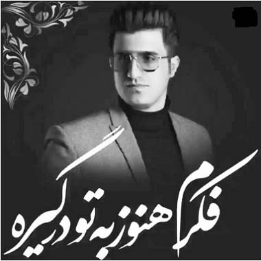 دانلود آهنگ فکرم هنوز به تو درگیره محسن لرستانی