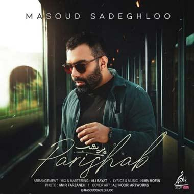 دانلود آهنگ مغرور بی قلب تو کجا بودی حالم بد شد پریشب مسعود صادقلو
