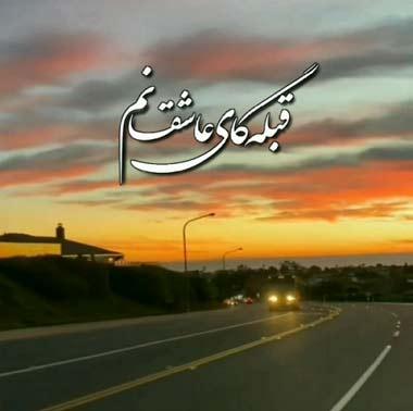 دانلود آهنگ قبله گاه عاشقانم سفر کرده آسمان محمد امیری