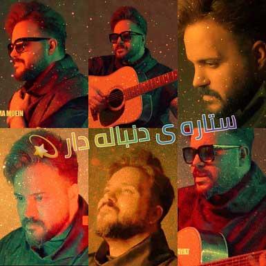 دانلود آهنگ ستاره ی دنباله دار شبای من علی عبدالمالکی