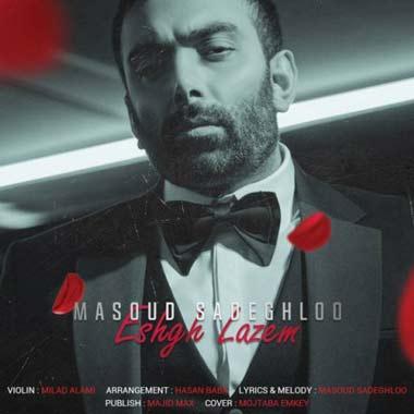 دانلود آهنگ یه جای ساکت با تو شدم عشق لازم مسعود صادقلو
