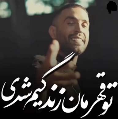 دانلود آهنگ تو قهرمان زندگیم شدی ببین شدی تاج سرم احمد سلو