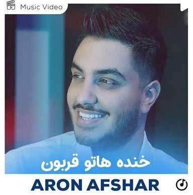 دانلود آهنگ بخند که محوت بشم خنده هاتو قربون آرون افشار