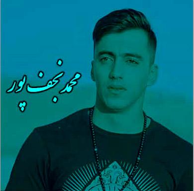 دانلود گلچین بهترین آهنگ های محمد نجف پور