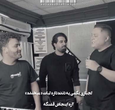 دانلود آهنگ لجبازی یکمی یه دنده داره لبات میخنده میثم ابراهیمی