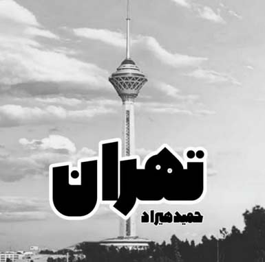 دانلود آهنگ حمید هیراد تهران