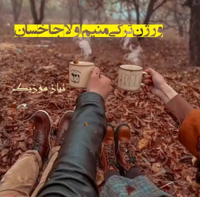 دانلود آهنگ ترکی مال خود من باش منیم اولاجاخسان