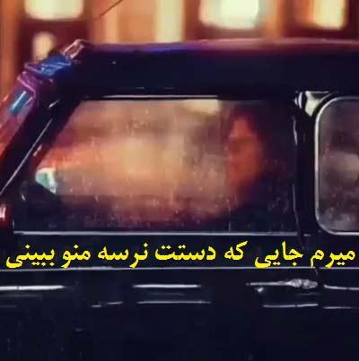 دانلود آهنگ میرم جایی که دستت نرسه منو ببینی مرتضی جعفرزاده